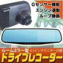 【パイナップル】バックミラー型ドライブレコーダー FullHD1080