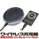 【パイナップル】QI チー規格 ワイヤレス充電器 無接点充電パット&USB3.1TypeCレシーバーセット