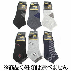 【クロスワーク】紳士用ショートソックス