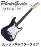 【フォトジェニック(Photogenic)】PhotoGenic フォトジェニック エレキギター ブルーサンバースト ST-180/BLS ローズウッド指板