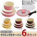 【アイリスオーヤマ】セラミックカラーパン【6点セット】レッド H-CC-SE6