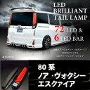送料無料!!【ヴァレンティ×ロウエン Valenti×ROWEN】LED BRILLIANT TAIL LAMP 80系ノア/ヴォクシー/エスクァイア 1T013L00(TT80NVO-SB-1コラボモデル)【smtb-u】