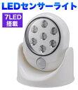 【オーム電機 OHM】センサーライト7LED W(ホワイト) YK-07W