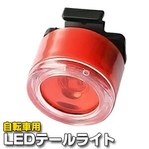 【パイナップル】自転車用 LEDテールライト 3モード点灯・点滅 レッド/ブルー シリコンバンド付き