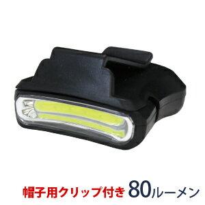 【パイナップル】キャップライト COBタイプLED 80ルーメン 帽子用クリップ付き角度調整可能