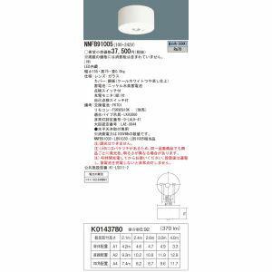 【パナソニック Panasonic】LED非常用照明器具専用型 直付30分間タイプ カー LED低天井用(~3m) NNFB91005:あきばお~支店 納期: おもちゃ【取寄品 オーディオ 出荷:8/18以降 約3-5日】