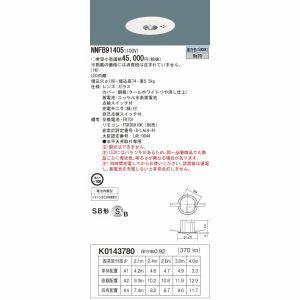 【パナソニック Panasonic】LED非常用照明器具専用型 iPhone 断熱・遮音施工用φ100 LED低天井用(~3m) NNFB91405:あきばお~支店 空気清浄機 納期: 家電【取寄品 出荷:8/18以降 約3-5日】