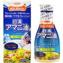 【日清オリイオ】日清アマニ油 145g フレッシュキープボトル 【賞味期限:2017年11月15日】