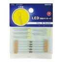 【オーム電機 OHM】LED 発光ダイオード 工作用 φ3mm 黄 5個入 KIT-LE3/Y 00-1714