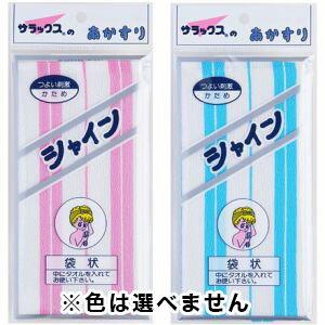 【サラックス】ボディタオル シャインあかすり袋状 AH-022(アソート品)※色は選べません