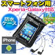 【ACASE】iPhone4S 4 Xperia Galaxy対応防水ケース(ストラップ・イヤホン・アームサスペンダー付)
