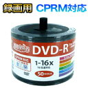 【ハイディスク HI DISC】HDDR12JCP50SB2 (DVD-R 16倍速50枚)【CPRM対応】