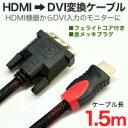 【ハイビジョン 3D Ver1.4規格 イーサネット HDTV 1080P 金メッキ仕様】HDMIオス-DVI タイプDデュアルリンク変換ケーブル 1.5m