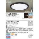 【パナソニック Panasonic】LEDシーリングライト12畳用調色 LGBZ3416
