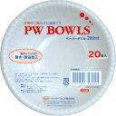 【ペーパーウェア】ペーパーウェア ボウル 280ml 20P 紙皿