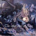 【Eternal Melody】The other time of Alice