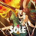 CD, DVD, 樂器 - 【C-CLAYS】SOLE -焦熱-