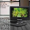 送料無料!!【ヒロテック HIROTec】9インチ液晶 ポータブルDVDプレーヤー IT-PDV921【smtb-u】