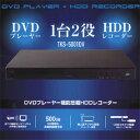 送料無料!!【ヒロテック HIROTec】DVDプレーヤー機能搭載 HDDレコーダー TKS-500