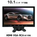 【パイナップル】マルチ液晶モニター 10.1インチ HDMI...