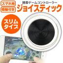 【パイナップル】携帯ゲームコントローラー スマホ用 ジョイス...