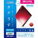 【アイ・オー・データ(IODATA)】バスパワー対応ポータブルDVDドライブ DVRP-UA8VR(レッド)