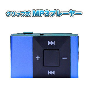 【パイナップル】クリップ付き シンプル MP3 プレーヤー 充電式 ブルー