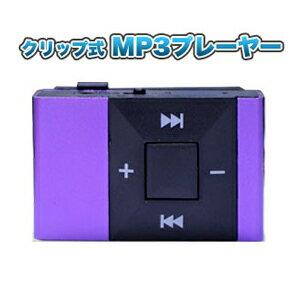 【パイナップル】クリップ付き シンプル MP3 プレーヤー 充電式 パープル