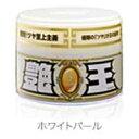 【ソフト99 SOFT99】艶王 ホワイトパール車用 300g 00173 WAX ワックス