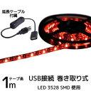 【パイナップル】USB接続 巻き取り式 LEDテープライト 3528 レッド 1m 延長ケーブル 15cm