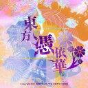 【黄昏フロンティア&上海アリス幻樂団】東方憑依華 〜 Antinomy of Common Flowers.