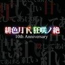 【EastNewSound】緋色月下 狂咲ノ絶 10th Anniversary