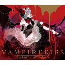 【発熱巫女〜ず】VAMPIRE KISS