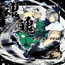【SOUND HOLIC】魂魄 -KONPAKU-