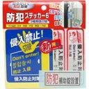 【ノムラテック】防犯ステッカー6 N-2083
