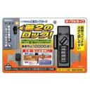 【ノムラテック】ドア用補助錠 どあロックガード ダイヤルタイプ ブラック N-2425