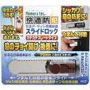 【ノムラテック】サッシ用簡易補助錠 スライドロック ダークブラウン N-3081