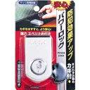 【ノムラテック】パワーロック シルバー N-1141 二重安全装置付サッシ用補助錠