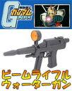 【みえる!、おちろぉぉ】機動戦士ガンダム ビーム・ライフル型ウォーターガン