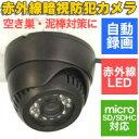 【リモコン付】SDカード対応 自動録画赤外線暗視防犯カメラ 10mケーブルセット