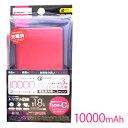 【アビー ABEE】モバイルバッテリー 10000mAh R100 レッド AMB-R100-RE