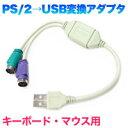【パイナプッル】PS/2→USB変換アダプタ キーボード・マウス用 ケーブル 約10cm