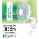 【ホノベ電機】30cm リモコン式壁掛扇風機 RD-BRK3020FW