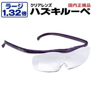 【ハズキ Hazuki Company ハズキルーペ】ハズキルーペ ラージ クリアレンズ 1.32倍 紫 正規品保証付 2017年モデル ブルーライトカット Made in Japan