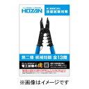 送料無料!!【ホーザン HOZAN】電気工事士技能試験 工具セット DK-26【smtb-u】