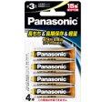 【パナソニック Panasonic】1.5Vリチウム乾電池 単3形 4本パック FR6HJ/4B