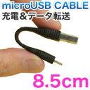 【輸入特価アウトレット】フレキシブル microUSBケーブル 8.5cm ブラック