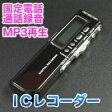 【Digital Voice Recorder】ボイスレコーダー4GB 電話録音アダプタ付属