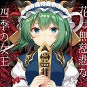 【天秤亭】花は無慈悲な四季の女王 -TABLETALK ROLE PLAY TOHO 13-