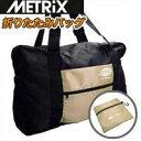 【メトリックス METRiX】フライバッグ 折りたたみバッグ...